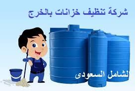 شركة تنظيف خزانات المياه بالخرج
