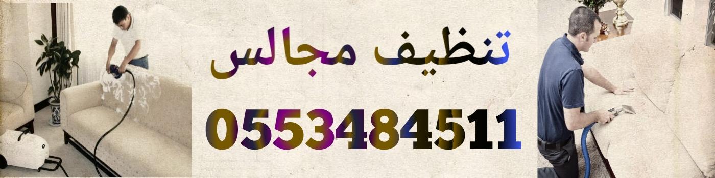 شركة تنظيف مجالس بالرياض 0553484511